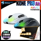 [ PCPARTY ]送鼠墊 德國冰豹 ROCCAT Kone Pro Air 超輕量化 三模 電競光學滑鼠