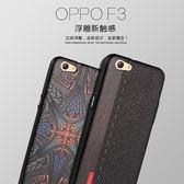 OPPO A77 F3 手機套 矽膠浮雕3d立體彩繪殼 全包軟套 超薄殼黑邊 防摔軟殼 手機殼 保護殼 @微笑購物