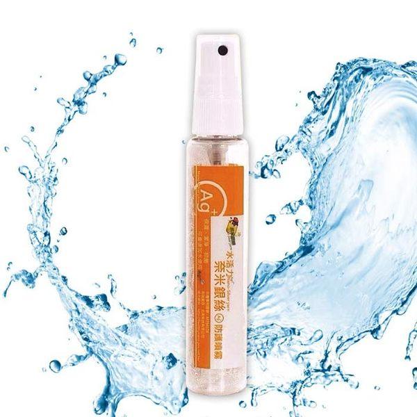 奈米銀絲(Ag+)抑菌噴霧隨身瓶(60ml/瓶) - 水活力