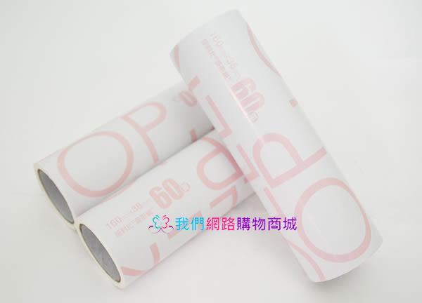 【我們網路購物商城】滾筒式膠黏紙補充包 滾筒拖把補充包