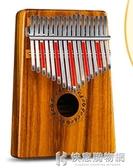 GECKO壁虎拇指琴卡林巴琴17音初學者入門手指琴kalimba樂器羊阿寶  快意購物網