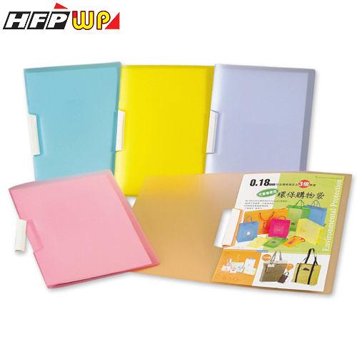 HFPWP 果凍色卷宗文件夾 環保無毒材質 台灣製 EL279