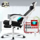 藝頌電腦椅現代簡約辦公職員椅子家用座椅可躺老板轉椅游戲電競椅igo   酷男精品館