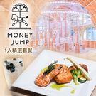 【台北】Money Jump親子餐廳平日精選套餐/假日商品抵用券