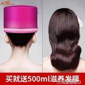 加熱帽 家用髮膜加熱帽染髮焗油帽頭髮護理倒膜電熱蒸髮帽電 名創家居