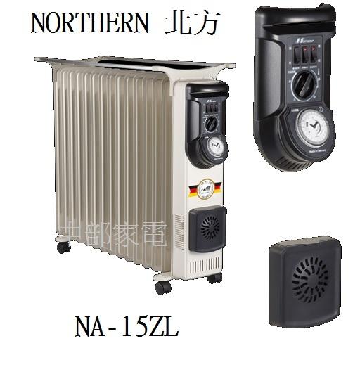 NORTHERN 北方葉片式恆溫電暖爐 NA-15ZL  3~16坪 【中部家電生活美學館】