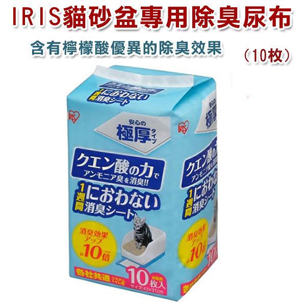 可超取4包☆日本【IRIS】貓砂盆專用檸檬酸除臭尿布IR-TIH-10C (10入 347792)