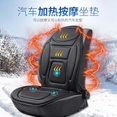 汽車按摩坐墊電動腰部車用加熱座墊冬季汽車加熱坐墊單片通風制熱 NMS 樂活生活館