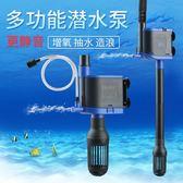 魚缸三合一潛水泵過濾泵靜音帶增氧水族箱魚缸過濾器抽水泵   蜜拉貝爾