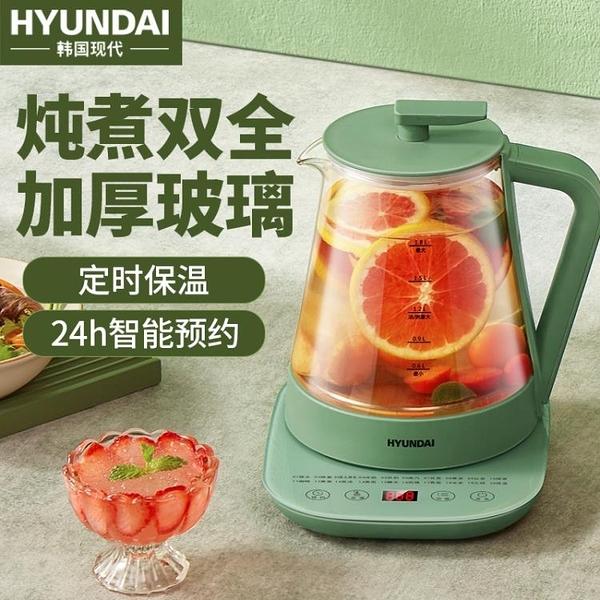 韓國現代養生壺煮茶器煮茶壺熱水壺燒水壺電熱水壺迷你玻璃花茶 【母親節禮物】