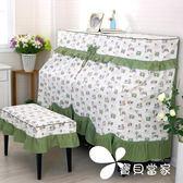 韓式田園鋼琴罩 全罩布藝雙凳鋼琴凳罩套