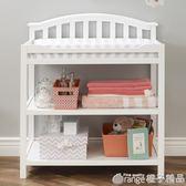 美式嬰兒換尿布架實木換尿布台嬰兒護理台洗澡台送尿布墊安全帶igo 橙子精品