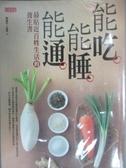 【書寶二手書T7/養生_IQD】能吃能睡能通最貼近百姓生活的養生書_黃建平