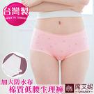 女生MIT舒適低腰生理褲 加大防水布 貼身又貼心 台灣製造 No.366 -席艾妮SHIANEY