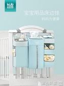 嬰兒床掛收納袋 嬰兒床掛袋床頭收納袋多功能尿布收納床邊置物袋可水洗JD 寶貝計畫
