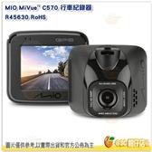 送大容量記憶卡 Mio C570 行車紀錄器 公司貨 SONY感光元件 F1.8光圈 GPS 140度廣角鏡頭 BSMI
