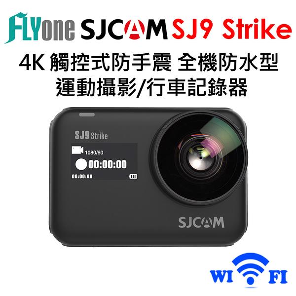 (送多種好禮)FLYone SJCAM SJ9 strike 4K WIFI觸控式 全機防水型 運動攝影/行車記錄器