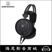 【海恩數位】日本鐵三角 ATH-R70x 開放式專業型監聽耳機 雙邊出線 公司貨保固 (預購)