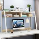 書架簡易桌面置物架客廳辦公室學生宿舍桌上收納架儲物櫃書桌架子 ATF 夏季新品
