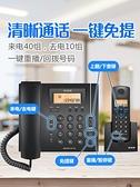 電話機 步步高無繩電話機辦公家用子母機商用固定電話遠距離無線座機固話 美物 交換禮物