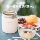日本燜燒杯悶燒杯罐燜粥湯盒女湯杯便攜湯壺超長保溫桶飯盒燜燒壺 【優樂美】