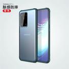 Galaxy S20+防摔保護套 三星S20 Ultra手機殼磨砂創意SamSung S20手機套 三星S20手機保護殼