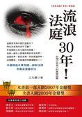 (二手書)流浪法庭30年:台灣三名老人的真實故事