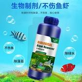 除藻劑 魚缸除藻劑去苔劑綠藻藍藻褐藻黑毛藻分解去除青苔凈除澡劑滅藻劑 618大促銷