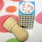 《Shinzi Katoh 加藤真治》木頭橡皮印章(辛苦囉)★funbox生活用品★_ZI02264