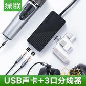 聲卡外置免驅台式機筆腦外接帶hifi耳機轉換器高速分線器擴展一拖四