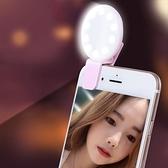 【超取399免運】三段式直播補光燈 手機自拍燈 網紅 網美 主播美顏瘦臉打光燈