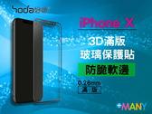 hoda好貼 原廠公司貨 iPhone XS / 8 / 8 Plus 防碎軟邊3D滿版 9H鋼化玻璃 保護貼 疏油疏水 好貼易清