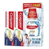 高露潔全效淨白去漬全護組(牙膏80GX2+漱口水250ML)