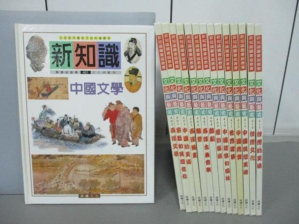【書寶二手書T4/少年童書_RAP】新知識_401~415冊間_共15本合售_中國文學_西洋文學等