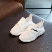 兒童透氣網鞋男童小白鞋鏤空白色跑步鞋運動鞋女童鞋【幸運閣】