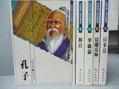 【書寶二手書T4/兒童文學_OTD】孔子_林肯_拿破崙_富蘭克林_貝多芬_共5本合售