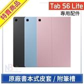 Samsung Galaxy Tab S6 Lite 原廠 書本式皮套 (P610/P615)