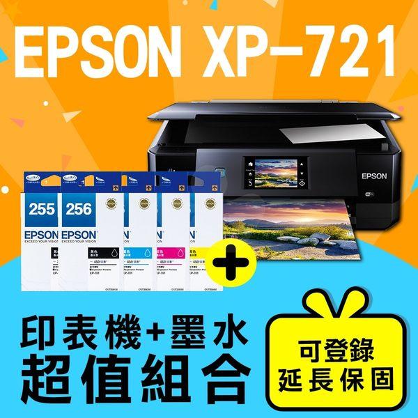 【印表機+墨水送精美好禮組】EPSON XP-721 19合一旗艦雙面雲端相片機王+T255150+T256150~T256450 原廠2黑3彩