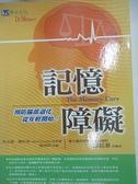 【書寶二手書T6/養生_B6D】記憶障礙: 預防腦部退化從年輕開始_施貞夙, 馬吉德.