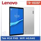 【送原廠皮套4好禮】Lenovo Tab M10 FHD TB-X606F 10吋平板電腦WiFi版 (4G/64G)白金灰