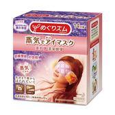 【美舒律】溫熱蒸氣眼罩 薰衣草香 (14片裝)
