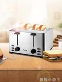 烤麵包機烤面包機家用4片早餐多士爐TenflyTHT-3012B土司機全自動吐司機 220V NMS蘿莉小腳丫