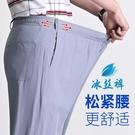 夏季冰絲爸爸裝褲子中老年人鬆緊腰薄款男褲中年男士寬鬆休閒長褲 依凡卡時尚