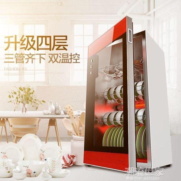 新款家用消毒櫃迷你單門不銹鋼小型台式立式桌面茶杯消毒碗櫃MBS『潮流世家』
