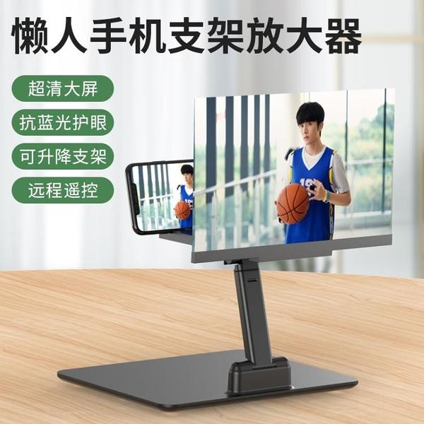 手機懶人支架通用屏幕放大器視頻看電視3D投影投屏【全館免運】
