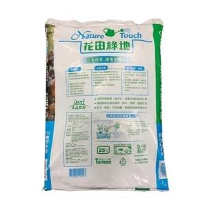 花田綠地花果蔬菜通用有機認證培養土25L
