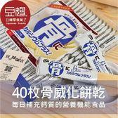 【豆嫂】日本零食 哈馬達40枚骨威化餅乾(原味/巧克力/可可/藍莓/豆乳)