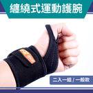 《纏繞式-小》運動護腕(二入一組)/手腕運動護具/訓練護腕繃帶/健身腕帶