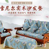 沙發墊 實木紅木沙發坐墊四季加厚帶靠背中式冬季組合防滑海綿墊子 LN6210【Sweet家居】