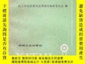 二手書博民逛書店罕見數學習題集.機械工業出版社1987年1版1印Y181691